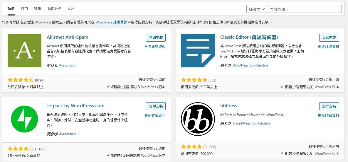WordPress 架站