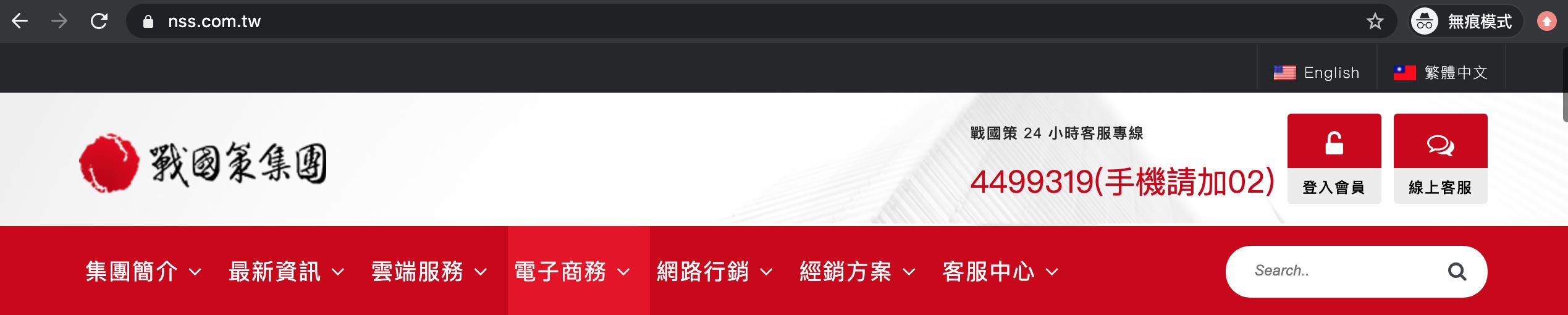 企業形象網站 網址示意圖