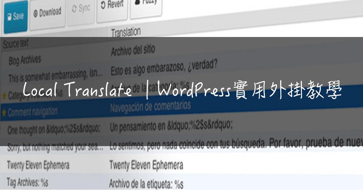 Local Translate 5大功能幫你100%翻到好 |WordPress實用外掛教學
