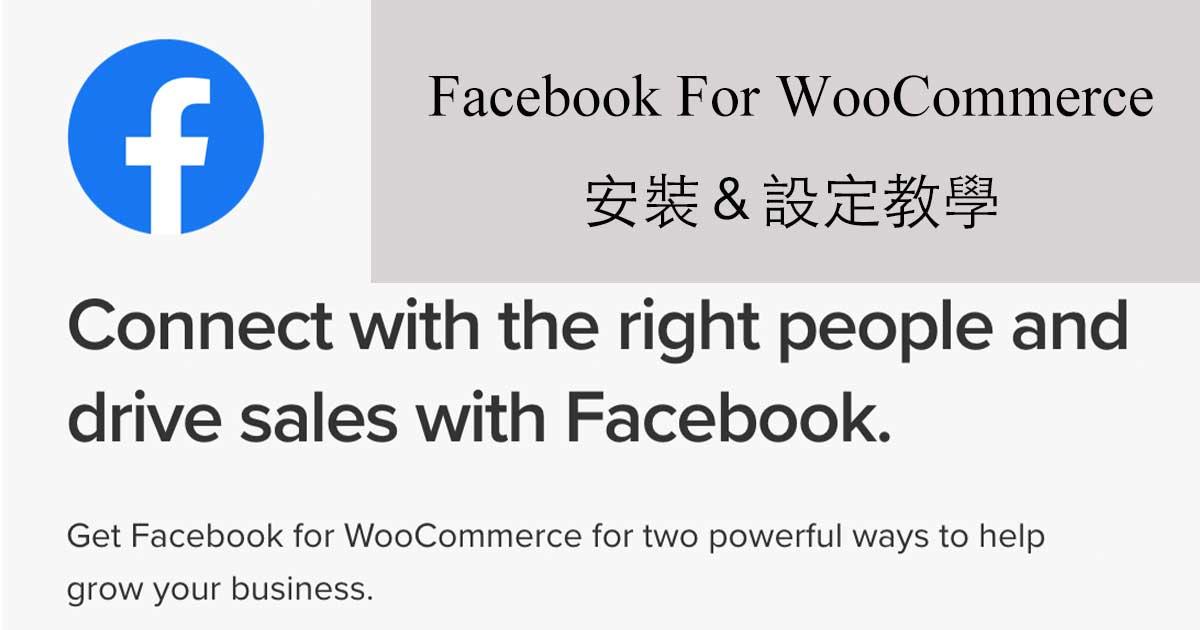 Facebook for WooCommerce 3大優點讓粉絲團與網站神同步|WordPress實用外掛教學