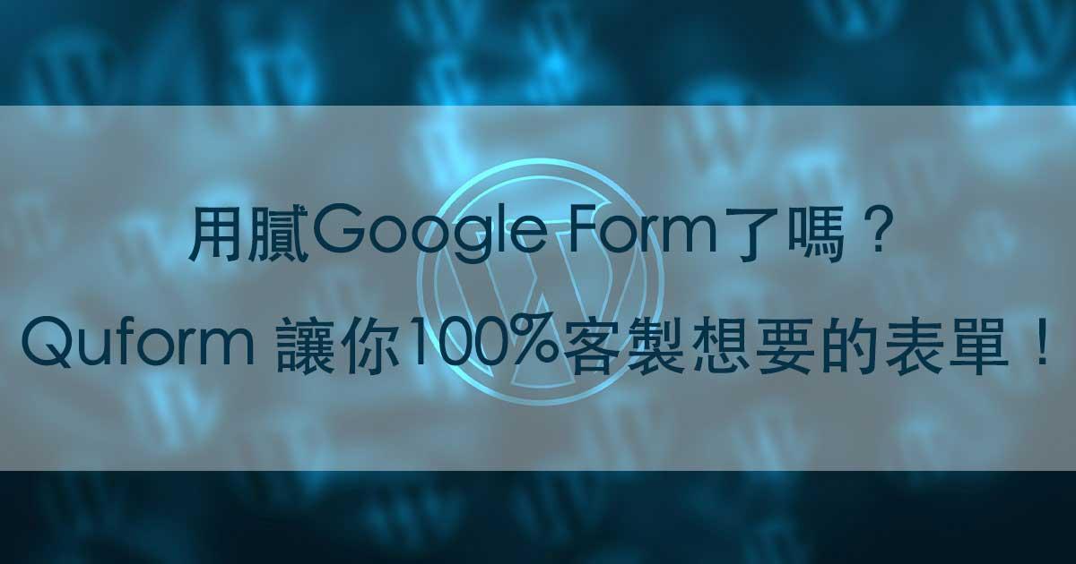 用膩Google Form了嗎?Quform 讓你100%客製想要的表單!|WP實用外掛特輯