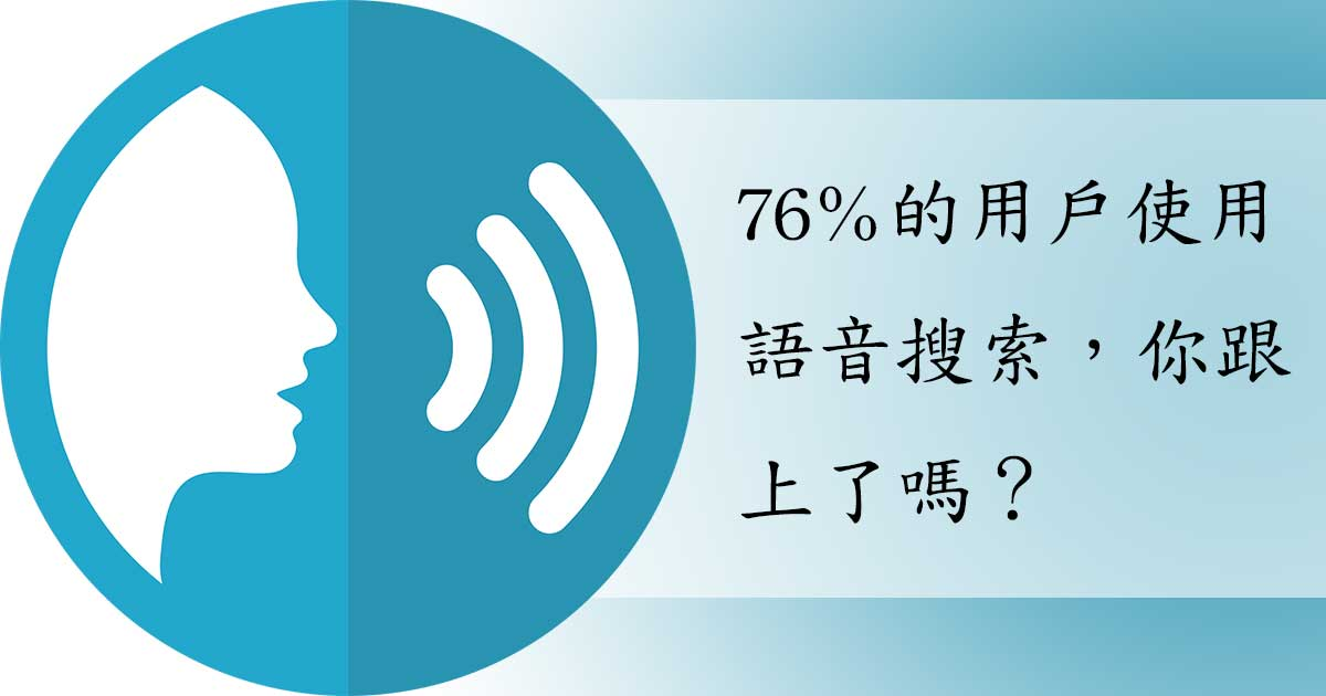 76%的用戶都在使用語音搜尋,你的網站還沒跟著優化嗎?