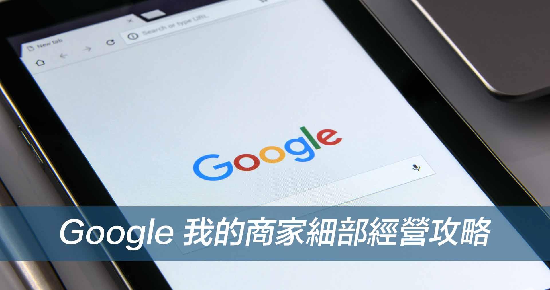 Strategi Pengelolaan Google Bisnisku Yang Mendetail Di Tahun 2021