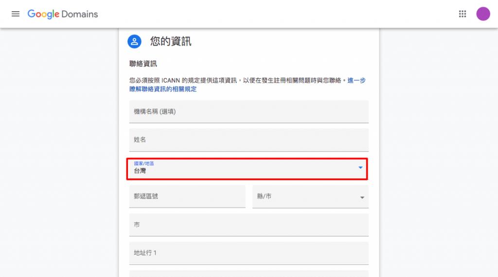 google domains台灣地址