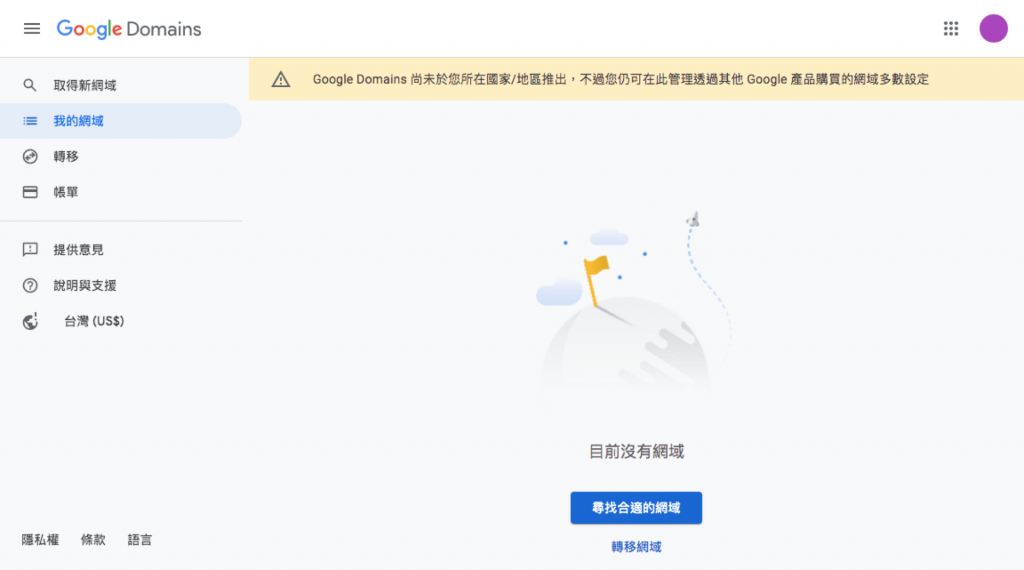 google domains台灣支援嗎