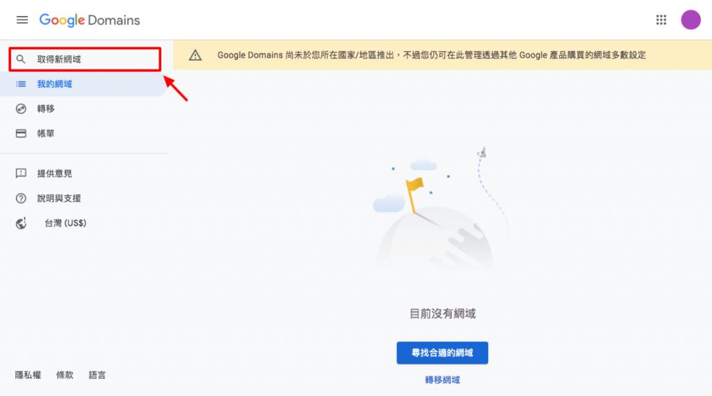 google domains搜尋網域