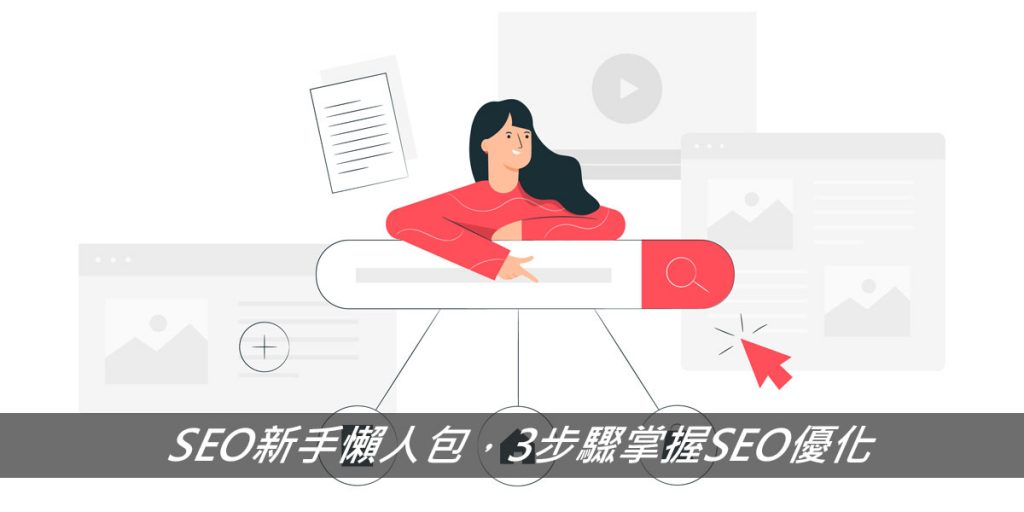 SEO新手懶人包,3步驟掌握SEO優化