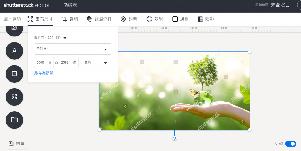 圖庫推薦:Shutterstock編輯