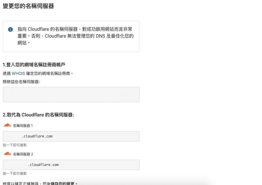 用cloudflare申請dns 代管