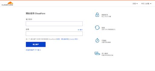 Cloudflare教學:註冊會員
