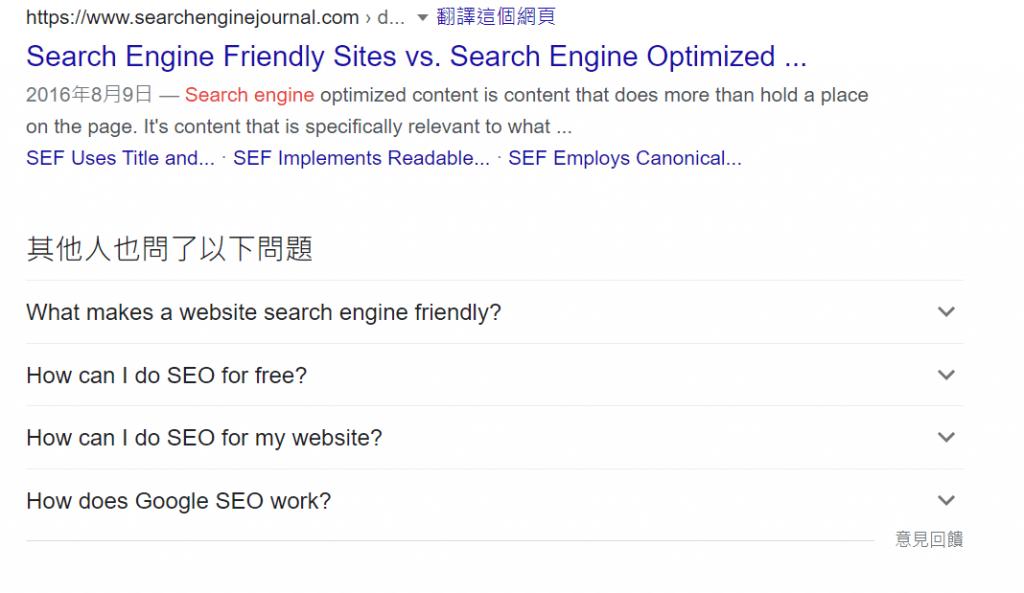 網站架構優化後seo表現