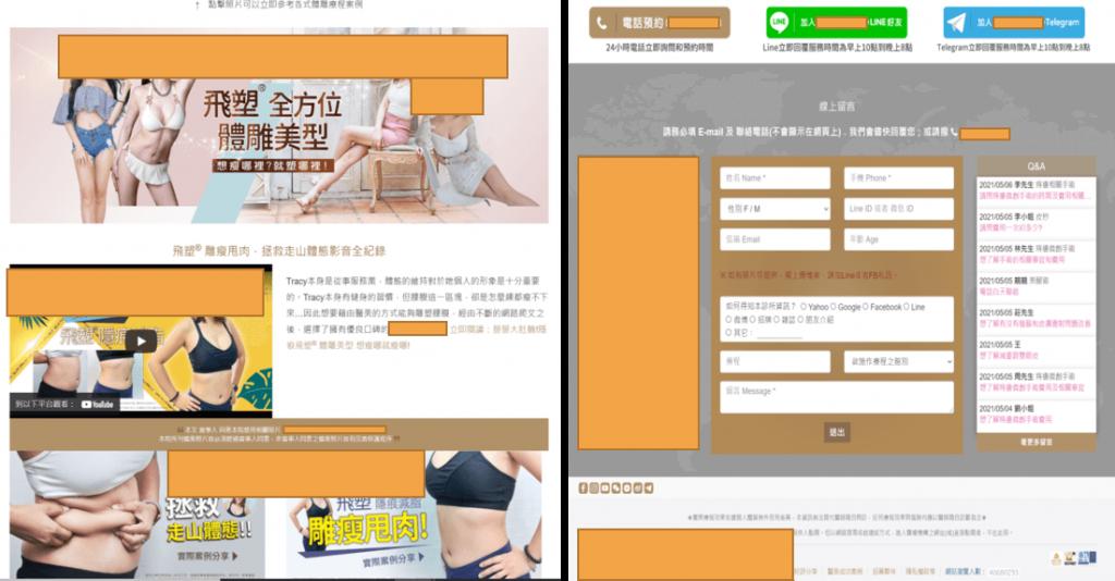 Landing Page概念範例:醫美診所