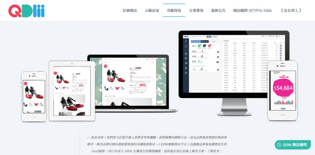 網路開店平台QDM