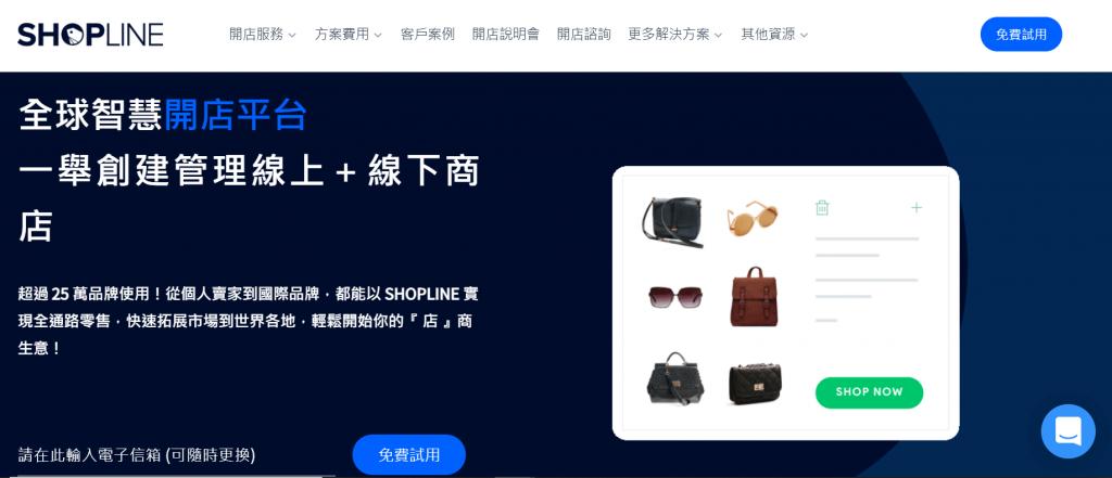開店平台Shopline