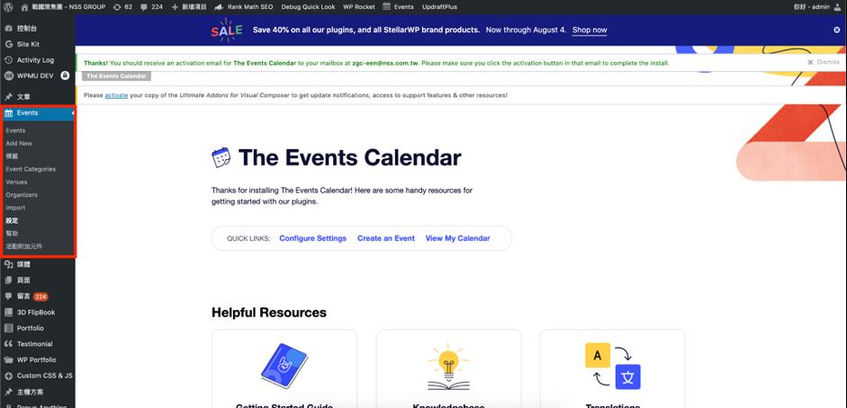 The events calendar 教學